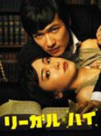 【送料無料】リーガルハイ Blu-ray BOX/堺雅人[Blu-ray]【返品種別A】