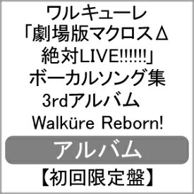 【送料無料】[限定盤][先着特典付]「劇場版マクロスΔ 絶対LIVE!!!!!!」ボーカルソング集 3rdアルバム Walkure Reborn!(初回限定盤)/ワルキューレ[CD+Blu-ray]【返品種別A】