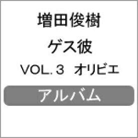 ゲス彼 VOL.3 オリビエ/増田俊樹[CD]【返品種別A】