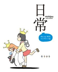 【送料無料】日常 Blu-ray BOX コンプリート版/アニメーション[Blu-ray]【返品種別A】