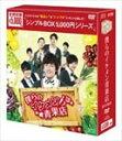【送料無料】[枚数限定]僕らのイケメン青果店 DVD-BOX〈シンプルBOX 5,000円シリーズ〉/チ・チャンウク[DVD]【返品種…