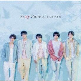 [限定盤]イノセントデイズ(初回限定盤B)/Sexy Zone[CD+DVD]【返品種別A】