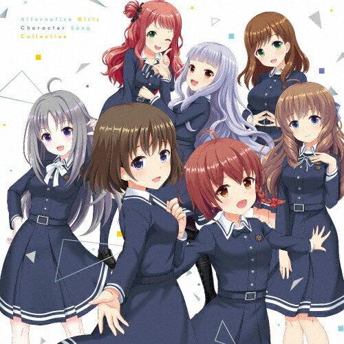 【送料無料】Alternative Girls Character Song Collection/ゲーム・ミュージック[CD]【返品種別A】