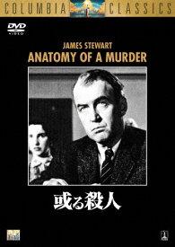 或る殺人/ジェームズ・スチュワート[DVD]【返品種別A】