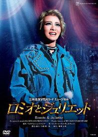 【送料無料】『ロミオとジュリエット』('21年星組)【DVD】/宝塚歌劇団星組[DVD]【返品種別A】