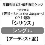 シリウス<アーティスト盤>/岸田教団&THE明星ロケッツ[CD+DVD]【返品種別A】
