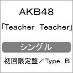 [限定盤][上新オリジナル特典:生写真]Teacher Teacher(初回限定盤/Type B)/AKB48[CD+DVD]【返品種別A】