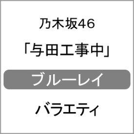 【送料無料】[先着特典付]与田工事中/乃木坂46[Blu-ray]【返品種別A】