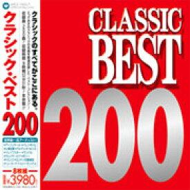 【送料無料】クラシック・ベスト 200/オムニバス(クラシック)[CD]【返品種別A】