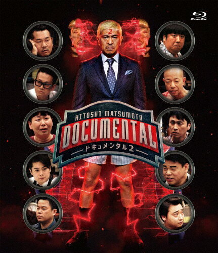 【送料無料】HITOSHI MATSUMOTO Presents ドキュメンタル シーズン2【Blu-ray】/松本人志[Blu-ray]【返品種別A】