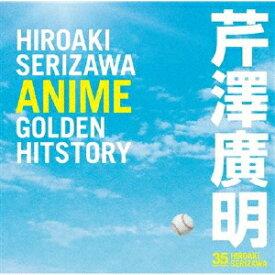 【送料無料】芹澤廣明 ANIME GOLDEN HITSTORY/芹澤廣明[CD]【返品種別A】