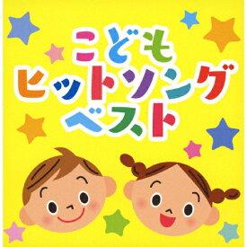 決定盤「こどもヒットソング」ベスト/子供向け[CD]【返品種別A】