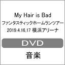 【送料無料】My Hair is Bad ファンタスティックホームランツアー 2019.4.16,17 横浜アリーナ【DVD】/My Hair is Bad[…