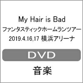 【送料無料】My Hair is Bad ファンタスティックホームランツアー 2019.4.16,17 横浜アリーナ【DVD】/My Hair is Bad[DVD]【返品種別A】