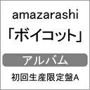 【送料無料】[限定盤]ボイコット(初回生産限定盤A)/amazarashi[CD+Blu-ray]【返品種別A】