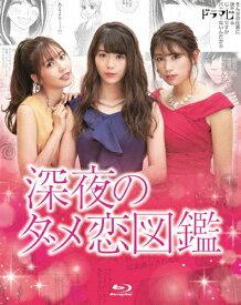 【送料無料】深夜のダメ恋図鑑/馬場ふみか[Blu-ray]【返品種別A】
