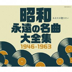 【送料無料】昭和 永遠の名曲大全集 1946〜1963/オムニバス[CD]【返品種別A】