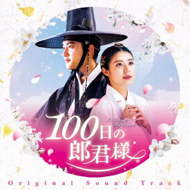 【送料無料】100日の郎君様 オリジナルサウンドトラック/TVサントラ[CD]【返品種別A】