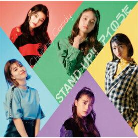[枚数限定][限定盤]STAND UP!!/アイのうた(初回盤)/Chuning Candy[CD+Blu-ray]【返品種別A】