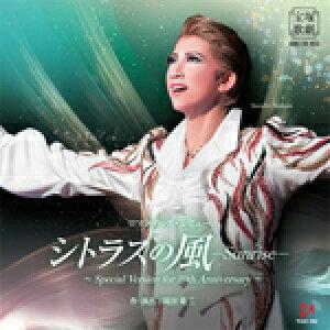 『シトラスの風?Sunrise?』〜Special Version for 20th Anniversary〜/宝塚歌劇団宙組[CD]【返品種別A】