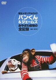 パンくん&ジェームス みやざわ劇場の全記録/子供向け[DVD]【返品種別A】