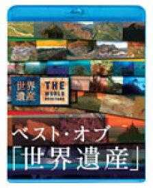【送料無料】ベスト・オブ「世界遺産」10周年スペシャル/ドキュメント[Blu-ray]【返品種別A】