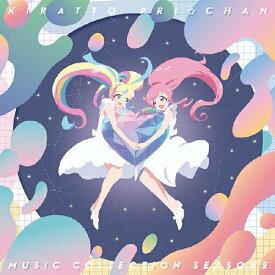 【送料無料】キラッとプリ☆チャン♪ミュージックコレクション Season.2/TVサントラ[CD]【返品種別A】
