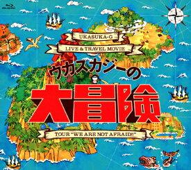 """【送料無料】[先着特典付]LIVE&Travel Blu-ray「ウカスカジーの大冒険 〜TOUR """"WE ARE NOT AFRAID!!""""〜」/ウカスカジー[Blu-ray]【返品種別A】"""
