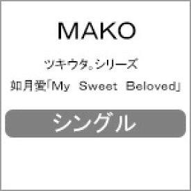 ツキウタ。シリーズ 如月愛「My Sweet Beloved」/MAKO[CD]【返品種別A】