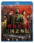 曹操暗殺:三国志外伝/チョウ・ユンファ[Blu-ray]【返品種別A】