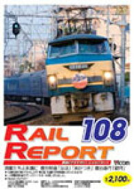 [先着特典付]ビコム レイルリポート108号(RR108)/鉄道[DVD]【返品種別A】