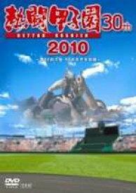 【送料無料】熱闘甲子園2010/野球[DVD]【返品種別A】