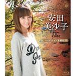 【送料無料】[枚数限定]安田美沙子 One day in KYOTO 〜ハイビジョン京都紀行〜/安田美沙子[Blu-ray]【返品種別A】