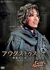 【送料無料】『アウグストゥス—尊厳ある者—』『Cool Beast!!』【DVD】/宝塚歌劇団花組[DVD]【返品種別A】