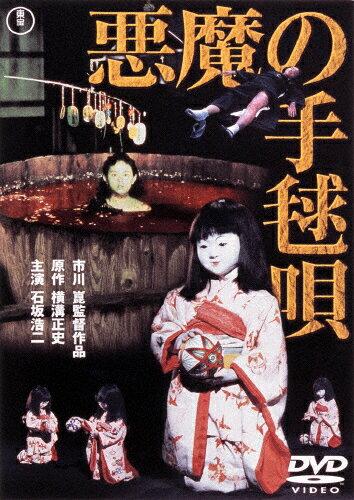 悪魔の手毬唄[東宝DVD名作セレクション]/石坂浩二[DVD]【返品種別A】