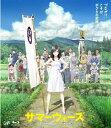 【送料無料】サマーウォーズ スタンダード・エディション/アニメーション[Blu-ray]【返品種別A】