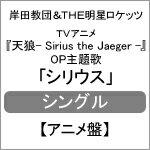 シリウス<アニメ盤>/岸田教団&THE明星ロケッツ[CD+DVD]【返品種別A】