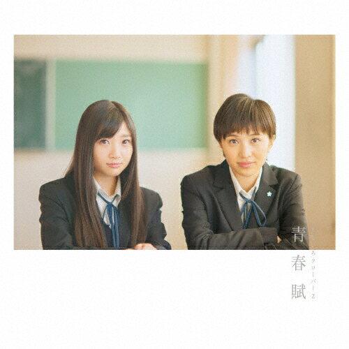 [枚数限定][限定盤]青春賦(初回限定盤A)/ももいろクローバーZ[CD+Blu-ray]【返品種別A】