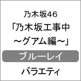 【送料無料】[先着特典付]乃木坂工事中〜グアム編〜/乃木坂46[Blu-ray]【返品種別A】