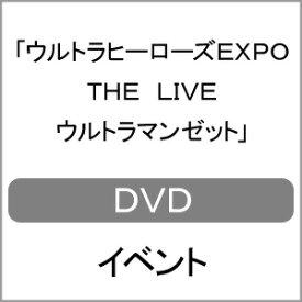 ウルトラヒーローズEXPO THE LIVE ウルトラマンゼット/イベント[DVD]【返品種別A】