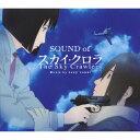 オリジナル・サウンドトラック「SOUND of The Sky Crawlers」/サントラ[CD]【返品種別A】