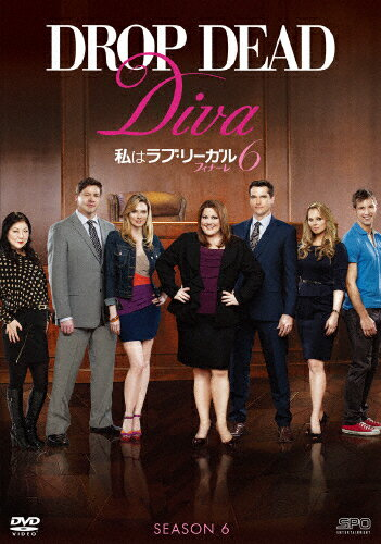 【送料無料】私はラブ・リーガル DROP DEAD Diva シーズン6 フィナーレ DVD-BOX/ブルック・エリオット[DVD]【返品種別A】