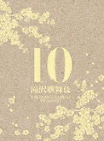 【送料無料】[枚数限定]滝沢歌舞伎10th Anniversary(シンガポール盤)/滝沢秀明[DVD]【返品種別A】