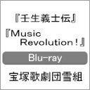 【送料無料】『壬生義士伝』『Music Revolution!』【Blu-ray】/宝塚歌劇団雪組[Blu-ray]【返品種別A】
