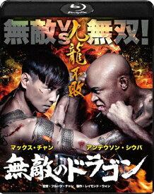 【送料無料】無敵のドラゴン/マックス・チャン[Blu-ray]【返品種別A】
