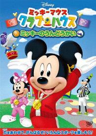 [枚数限定]ミッキーマウス クラブハウス/ミッキーのうんどうかい/子供向け[DVD]【返品種別A】