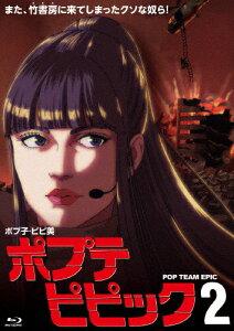 ポプテピピックvol.2(Blu-ray)|アニメーション|KIXA-776