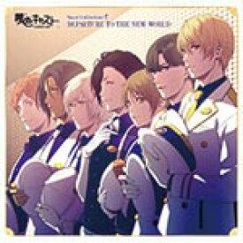 ミュージカル・リズムゲーム『夢色キャスト』Vocal Collection2 〜 DEPARTURE TO THE NEW WORLD 〜/ゲーム・ミュージック[CD]【返品種別A】
