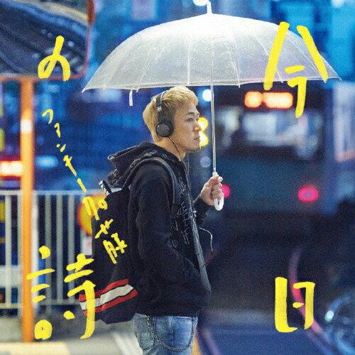 【送料無料】[枚数限定][限定盤]今日の詩(初回限定盤)/ファンキー加藤[CD+DVD]【返品種別A】
