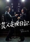【送料無料】芸人交換日記/若林正恭[DVD]【返品種別A】